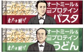 【街巡りコース】江戸玉川屋の麺セット