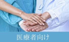 〈医療者向け〉WEBセミナー  ご招待:1名