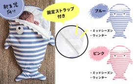 【新生児向け】サメのストライプ柄スリーピングバッグ(対象:0-3ヶ月)