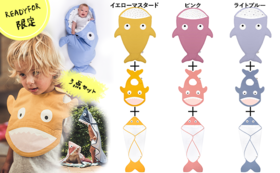 【READYFOR限定3点セット】サメのスリーピングバッグ(1-18ヶ月用)+ サメのテールタオル + サメのビブ