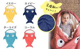 【日本初上陸・新生児向け】星座柄サメのスリーピングバッグ(0-3ヶ月向け)