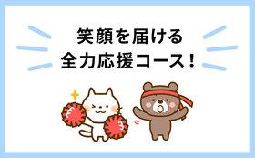 【フレーフレー!】全力応援コース