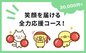 【応援団結成!】30,000円で全力応援コース!