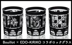 Bouillot × EDO-KIRIKO コラボロックグラス