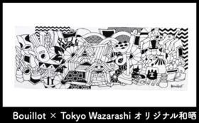 Bouillot × Tokyo Wazarashi オリジナル和晒
