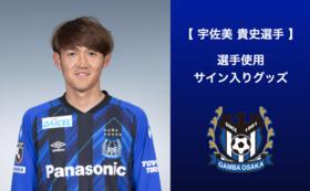 【限定グッズコース】選手使用サイン入りグッズ(宇佐美 貴史選手)