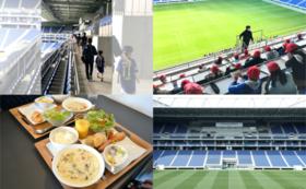 【プレミアム体験コース】OB選手と行く特別スタジアムツアー (食事付)