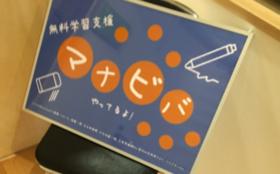 【プチ応援コース】