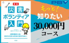 【もっと!知りたい】30,000円コース