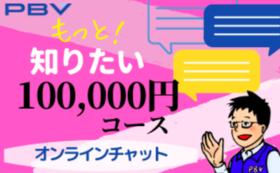 【もっと!知りたい】100,000円コース