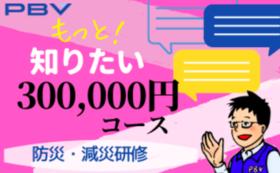 【もっと!知りたい】300,000円コース