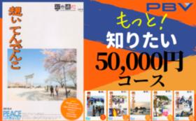 【もっと!知りたい】50,000円コース