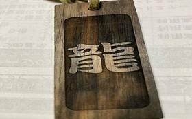 【なないろからの贈り物】銘木木札