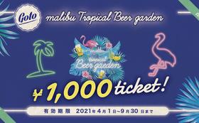 ビアガーデン招待チケット3,000円分