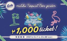 ビアガーデン招待チケット6,000円分