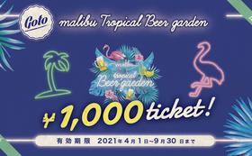ビアガーデン招待チケット50,000円分