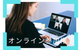 報告会オンライン視聴権