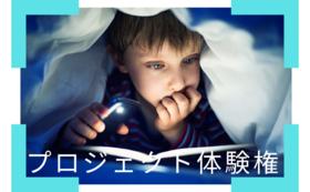 町田のホンネちら見権(プロジェクト体験権)