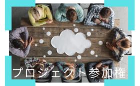町田のホンネ全部見る権(プロジェクト参加権)
