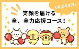 【本気度MAX!!】50,000円で全、全力応援コース!