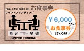お食事券:6,000円