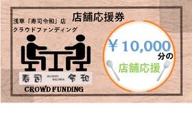 お店の応援:10,000円