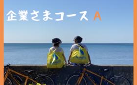 【企業さま向け】5万円