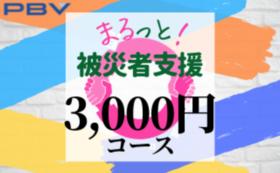 【まるっと!被災者支援】3,000円コース