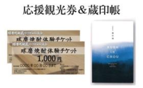 応援観光券+蔵印帳