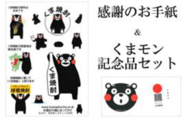 感謝のお手紙&記念品(くまモンシール&コースター球磨焼酎ver)