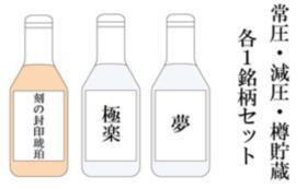 球磨焼酎飲み比べセット【常圧・減圧・樽熟成】