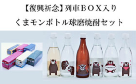 【復興祈念】列車BOX入り「くまモンボトルセット」