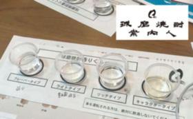 「球磨焼酎案内人」になれるオンライン焼酎講座(球磨焼酎付き)