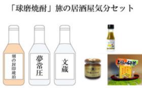 「球磨焼酎」旅の居酒屋気分セット【球磨焼酎3銘柄&おつまみ】