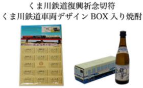 くま川鉄道復興祈念切符+くま川鉄道車両デザインbox入り焼酎
