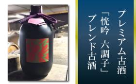 【プレミアム古酒D】六調子酒造「六調子」30年+10年ブレンド古酒
