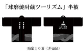 「球磨焼酎蔵ツーリズム」オリジナル半被(非売品)