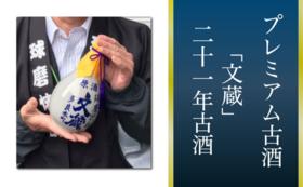 【プレミアム古酒A】木下酒造「文蔵」20年古酒