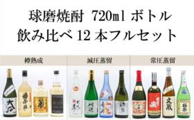 球磨焼酎飲み比べフルセット【12蔵×720mlボトル】