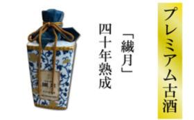 【プレミアム古酒C】繊月酒造「繊月」40年古酒