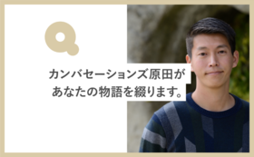 カンバセーションズ代表の原田があなたの物語を綴ります。(追加)