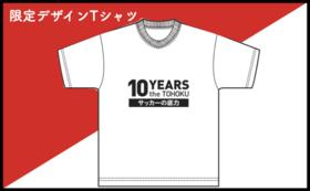 【スペシャルグッズ支援】限定デザインTシャツ