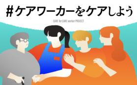 【個人向け】39ケアケアコース