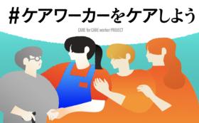 【介護・福祉周辺事業者様向け】ケアケアコース