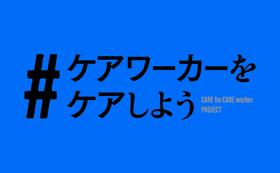 【介護・福祉周辺事業者様向け】プラチナスポンサーコース