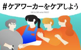 【介護・福祉運営法人様向け】ケアケア賛同コース