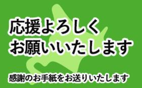【全力応援コース:3000円】
