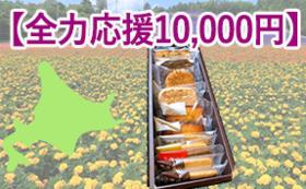 【全力応援コース:10,000円】北海道銘菓を御礼に
