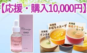 【しっかり応援と購入コース:10,000円】美容液30mlを1本と北海道スープを御礼に