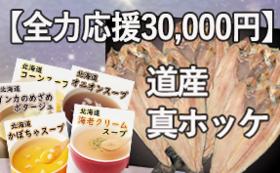 【全力応援コース:30,000円】北海道スープ&真ホッケ干物5枚を御礼に